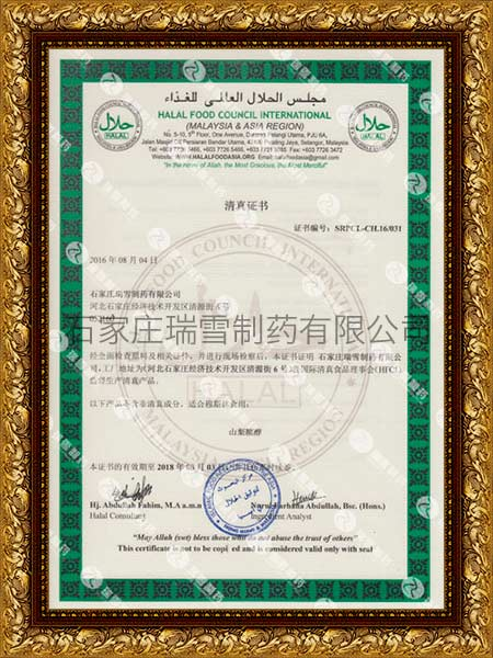 Halal Certificate (HALAL FOOD COUNCIL INTERNATIONAL)